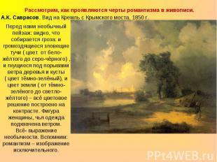 Рассмотрим, как проявляются черты романтизма в живописи.А.К. Саврасов. Вид на Кр