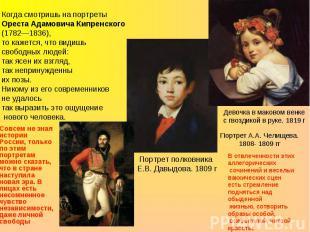 Когда смотришь на портреты Ореста Адамовича Кипренского (1782—1836), то кажется,