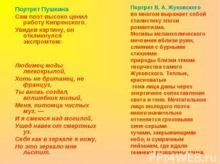Портрет ПушкинаСам поэт высоко ценил работу Кипренского. Увидев картину, он откл