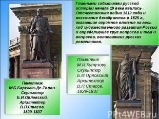 Главными событиями русской истории начала 19 века явились Отечественная война 18