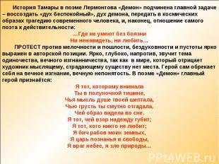 История Тамары в поэме Лермонтова «Демон» подчинена главной задаче – воссоздать