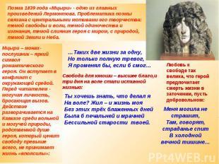 Поэма 1839 года «Мцыри» - одно из главных произведений Лермонтова. Проблематика