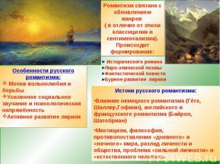 Романтизм связана с обновлением жанров ( в отличие от эпохи классицизма и сентим