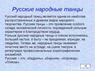 Русские народные танцы Русский народный танец является одним из наиболее распрос