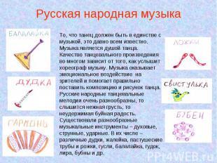 Русская народная музыка То, что танец должен быть в единстве с музыкой, это давн