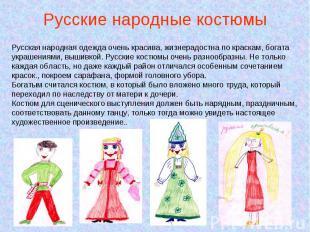 Русские народные костюмы Русская народная одежда очень красива, жизнерадостна по