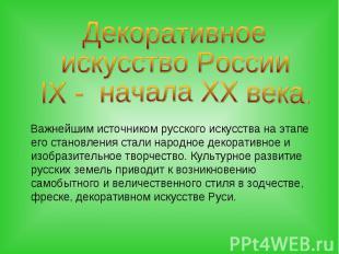 Декоративное искусство РоссииIX - начала XX века. Важнейшим источником русского