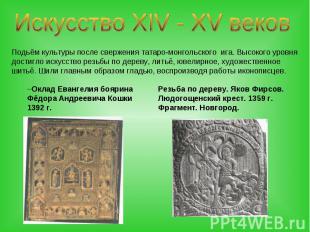 Искусство XIV - XV вековПодьём культуры после свержения татаро-монгольского ига.