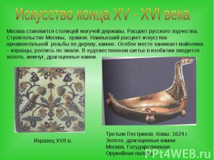 Искусство конца XV - XVI векаМосква становится столицей могучей державы. Расцвет