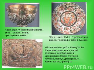 Чаша царя Алексея Михайловича. 1653 г. золото, эмаль, драгоценные камни.Чаша. Ко