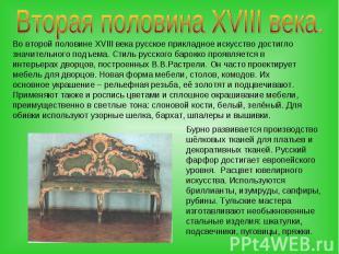 Вторая половина XVIII века.Во второй половине XVIII века русское прикладное иску