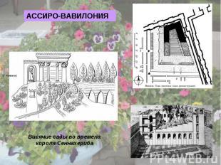 АССИРО-ВАВИЛОНИЯВисячие сады во времена короля Сеннахериба