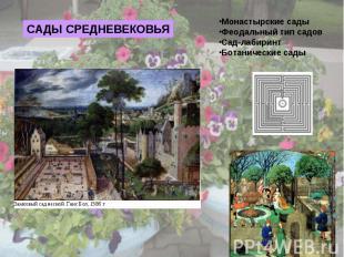 САДЫ СРЕДНЕВЕКОВЬЯМонастырские сады Феодальный тип садов Сад-лабиринт Ботаническ