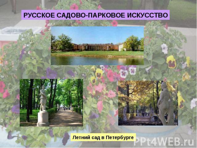 РУССКОЕ САДОВО-ПАРКОВОЕ ИСКУССТВОЛетний сад в Петербурге