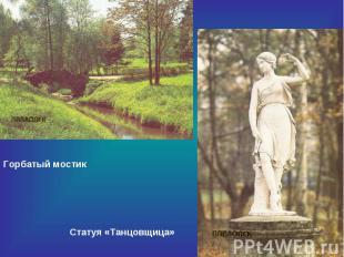 Горбатый мостикСтатуя «Танцовщица»