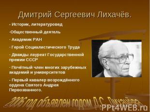 Дмитрий Сергеевич Лихачёв. - Историк, литературовед Общественный деятель Академи