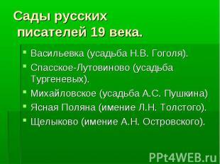 Сады русских писателей 19 века. Васильевка (усадьба Н.В. Гоголя).Спасское-Лутови
