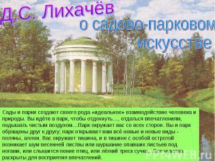 Д.С. Лихачёв о садово-парковомискусствеСады и парки создают своего рода «идеальн