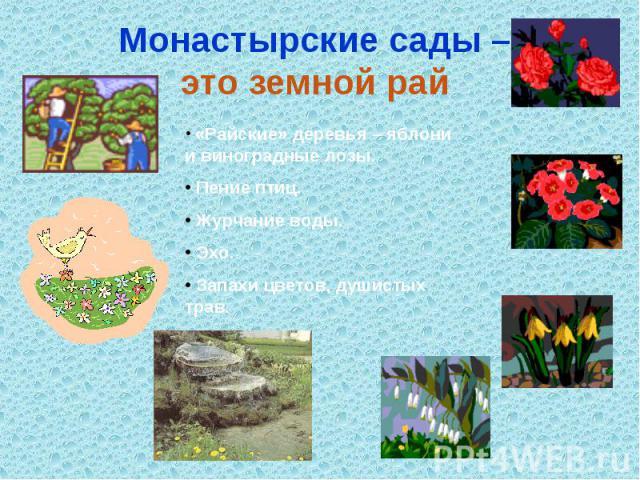 Монастырские сады – это земной рай «Райские» деревья – яблони и виноградные лозы. Пение птиц. Журчание воды. Эхо. Запахи цветов, душистых трав.