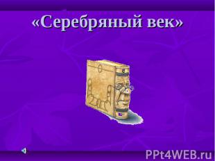 «Серебряный век»