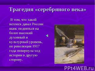 Трагедия «серебряного века» В том, что такой всплеск давал России шанс подняться