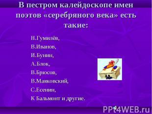 В пестром калейдоскопе имен поэтов «серебряного века» есть такие: Н.Гумилёв, В.И
