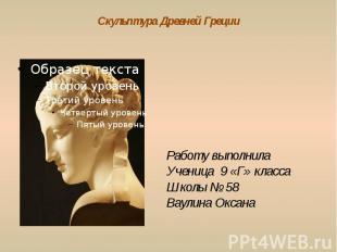 Скульптура Древней Греции Работу выполнилаУченица 9 «Г» классаШколы № 58Ваулина