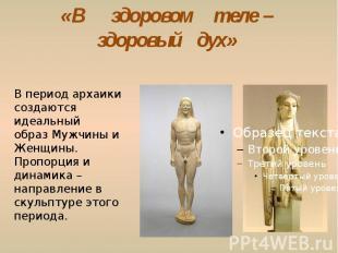 «В здоровом теле – здоровый дух» В период архаики создаются идеальный образ Мужч