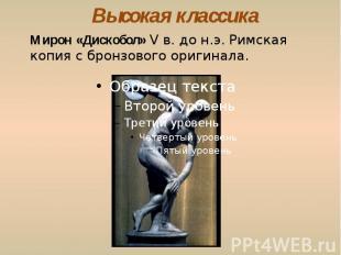 Высокая классика Мирон «Дискобол» V в. до н.э. Римская копия с бронзового оригин