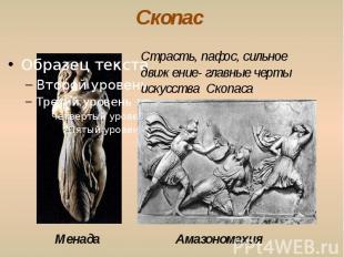 Скопас Страсть, пафос, сильное движение- главные черты искусства Скопаса
