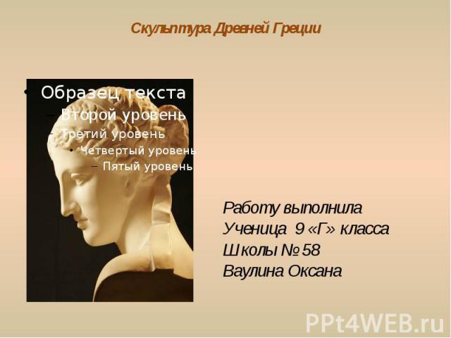 Скульптура Древней Греции Работу выполнилаУченица 9 «Г» классаШколы № 58Ваулина Оксана
