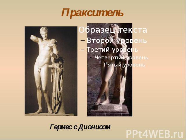 Пракситель Гермес с Дионисом