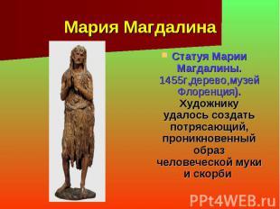 Мария Магдалина Статуя Марии Магдалины. 1455г,дерево,музей Флоренция). Художнику