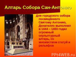 Алтарь Собора Сан-Антонио Для городского собора посвящённого Святому Антонию, До