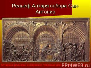 Рельеф Алтаря собора Сан-Антонио Алтарные рельефы изображают чудесные деяния Свя
