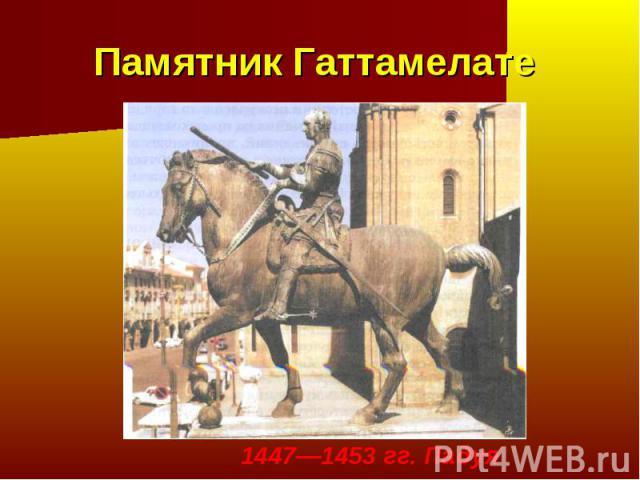 Памятник Гаттамелате 1447—1453 гг. Падуя