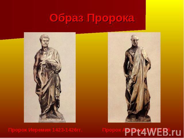 Образ Пророка Пророк Иеремия 1423-1426гг. Пророк Аввакум 1427-1435