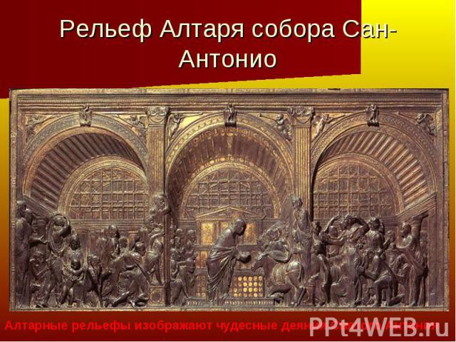 Рельеф Алтаря собора Сан-Антонио Алтарные рельефы изображают чудесные деяния Святого Антония