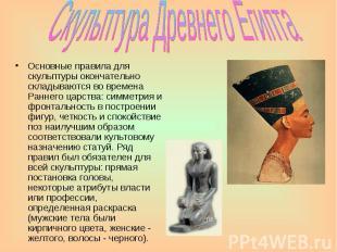Скульптура Древнего Египта Основные правила для скульптуры окончательно складыва