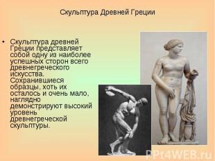 Скульптура Древней Греции Скульптура древней Греции представляет собой одну из н