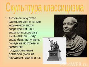 Скульптура классицизма Античное искусство вдохновляло не только художников эпохи