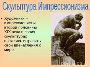 Скульптура Импрессионизма Художники – импрессионисты второй половины XIX века в