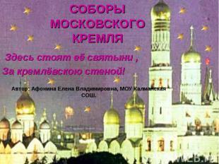 СОБОРЫМОСКОВСКОГОКРЕМЛЯ Здесь стоят её святыни ,За кремлёвскою стеной!Автор: Афо