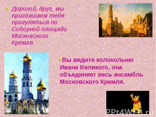 Дорогой, друг, мы приглашаем тебя прогуляться по Соборной площади Московского Кр