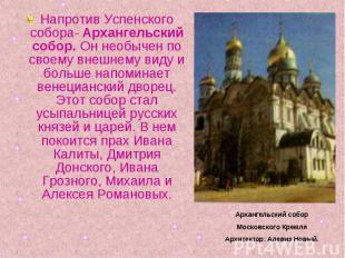 Напротив Успенского собора- Архангельский собор. Он необычен по своему внешнему