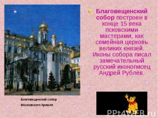 Благовещенский собор построен в конце 15 века псковскими мастерами, как семейная
