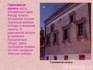 Грановитая палата-часть резиденции царя. Фасад палаты облицован белым гранёным к