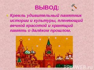 ВЫВОД: Кремль удивительный памятник истории и культуры, пленяющий вечной красото