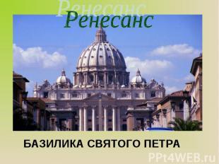 Ренесанс БАЗИЛИКА СВЯТОГО ПЕТРА