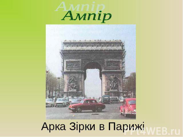 АмпірАрка Зірки в Парижі
